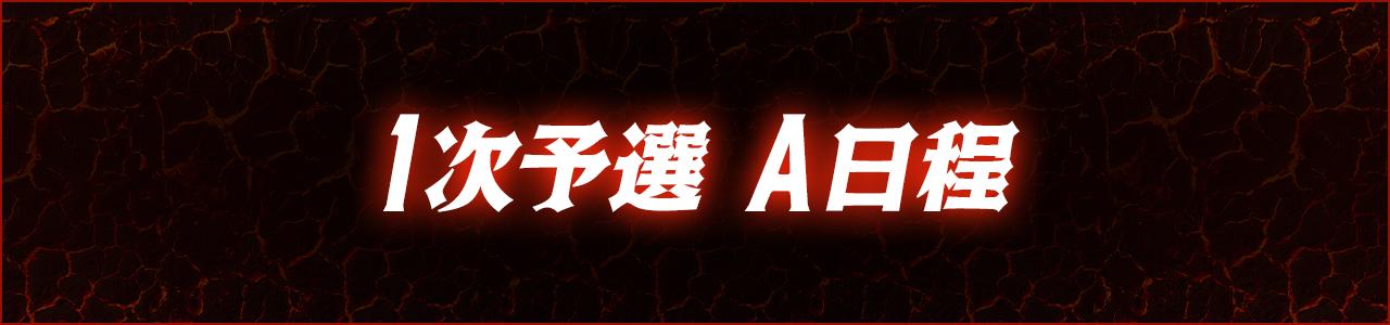 アバルト × ストリートファイターV - SCORPION CHALLENGE 1次予選 A日程
