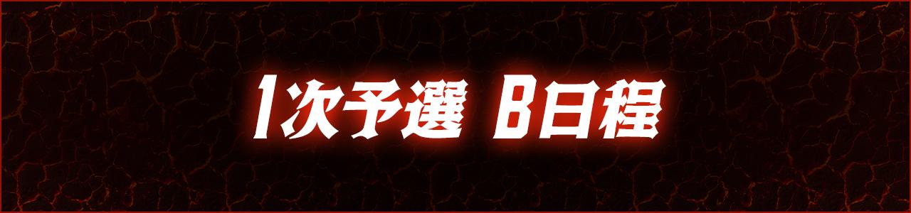 アバルト × ストリートファイターV - SCORPION CHALLENGE 1次予選 B日程