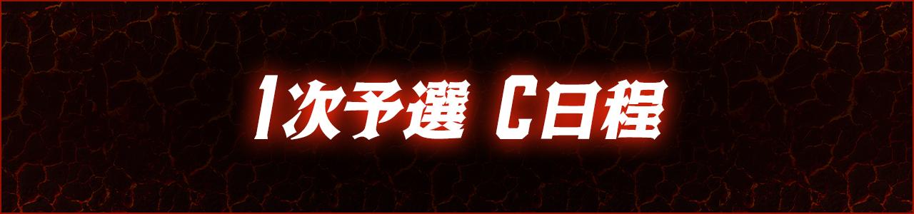 アバルト × ストリートファイターV - SCORPION CHALLENGE 1次予選 C日程