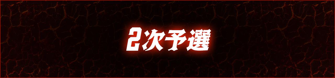 アバルト × ストリートファイターV - SCORPION CHALLENGE 2次予選