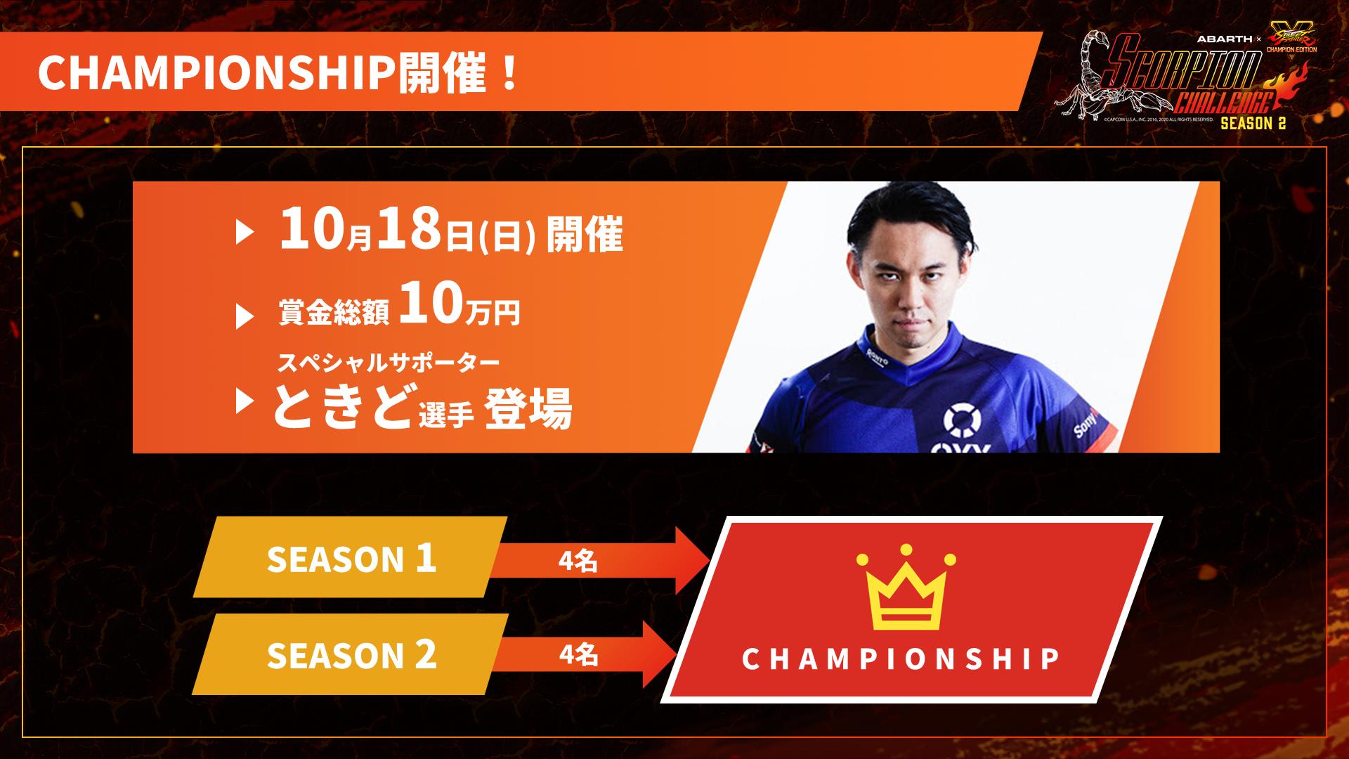 10_チャンピオンシップ_0910.PNG
